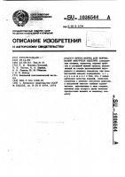 Патент 1036544 Прессформа для формования фигурных изделий