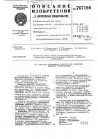 Патент 767180 Смазочно-охлаждающая жидкость для обработки металлов хонингованием