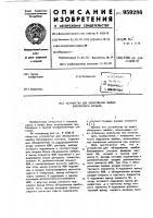 Патент 959286 Устройство для обнаружения ошибок биполярного сигнала