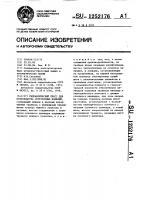 Патент 1252176 Гидравлический пресс для производства огнеупорных изделий