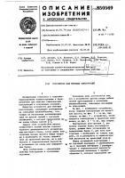 Патент 850569 Устройство для монтажа конструкций