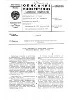Патент 698878 Устройство для поштучной разборки крупнообъемных пачек бревен