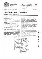 Патент 1418150 Устройство для контроля бдительности машиниста
