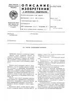 Патент 547608 Способ охлаждения напитков