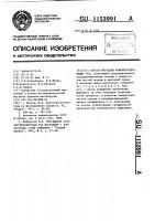 Патент 1153991 Способ флотации флюоритсодержащих руд