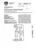 Патент 1654667 Образцовая расходомерная установка