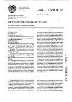Патент 1728816 Способ площадной сейсморазведки