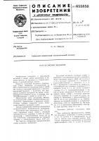 Патент 655850 Кулисный механизм