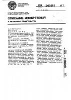 Патент 1260281 Устройство для управления стрелкой