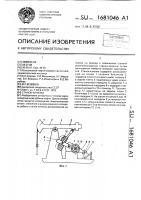 Патент 1681046 Станок-качалка