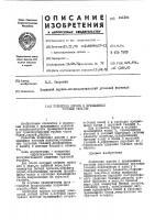 Патент 441184 Подвесная дорога с вращающимся тяговым канатом