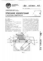 Патент 1371611 Измельчитель корнеплодов и бахчевых