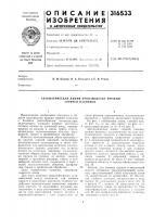 Патент 316533 Автоматическая линия производства пружин горячей навивкой