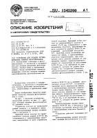 Патент 1545200 Устройство для укладки крупноформатных влажных фотоотпечатков