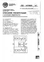 Патент 1474825 Пиковый детектор