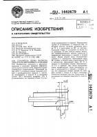 Патент 1442679 Глушитель шума выпуска двигателя внутреннего сгорания