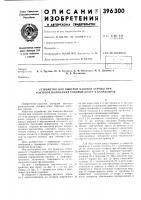 Патент 396300 Устройство для выверки базовой струны при контроле положения ходовых колес в балансирах