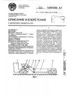 Патент 1659255 Транспортное средство для перевозки тяжеловесных крупногабаритных грузов
