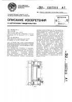 Патент 1357315 Устройство для соединения грузоподъемной каретки с кабиной оператора стеллажного крана-штабелера