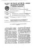 Патент 843291 Устройство для автоматического вызоваабонента