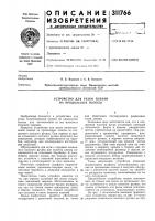 Патент 311766 Устройство для резки пленки на продольные полосы