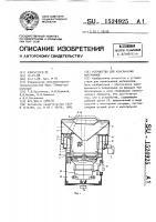 Патент 1524925 Устройство для измельчения материалов