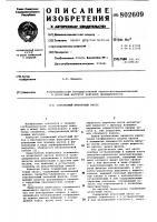 Патент 802609 Скважинный штанговый насос