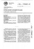 Патент 1722421 Пуговица