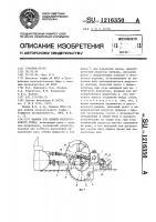 Патент 1216350 Машина для добычи мелкокускового торфа