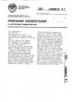 Патент 1266912 Способ получения целлюлозы