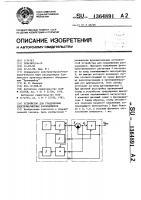 Патент 1364891 Устройство для градуировки электромагнитных расходомеров