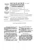 Патент 444639 Пила для поперечной распиловки