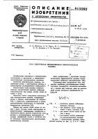 Патент 813592 Синхронная явнополюсная электричес-кая машина