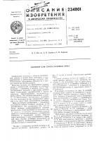 Патент 234801 Цилиндр для сброса крышки люка