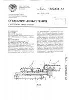 Патент 1622434 Устройство для формирования слоя стеблей лубяных культур