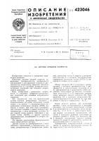 Патент 423046 Датчик средней скорости