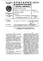 Патент 907818 Переходное устройство для согласования двухпроводного и четырехпроводного трактов