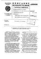 Патент 999006 Устройство для транспортирования рулонного фотоматериала в баках проявочной машины