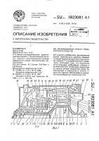 Патент 1823081 Двухмашинный агрегат транспортного средства
