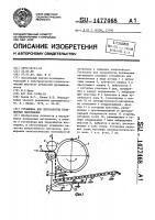 Патент 1477468 Установка для переработки полимерных материалов
