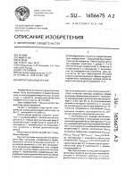 Патент 1656675 Амплитудный детектор