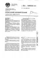 Патент 1645323 Способ получения целлюлозы