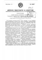 Патент 50097 Способ проходки траншейных котлованов