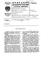 Патент 530416 Контактная пара