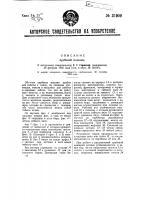 Патент 31909 Врубовая машина