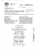 Патент 1606785 Реверсивная муфта