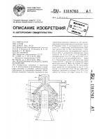 Патент 1318763 Редукционно-охладительное устройство
