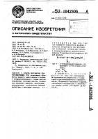 Патент 1042806 Способ обогащения апатитсодержащих руд