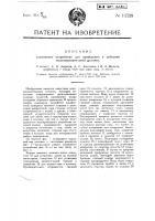 Патент 14728 Клапанное устройство для приведения в действие водогрейной колонки