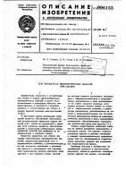 Патент 996155 Вращатель цилиндрических изделий при сварке
